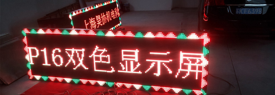Double color led screen